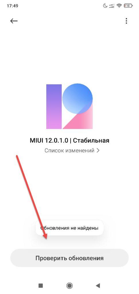Проверка обновлений на Андроиде