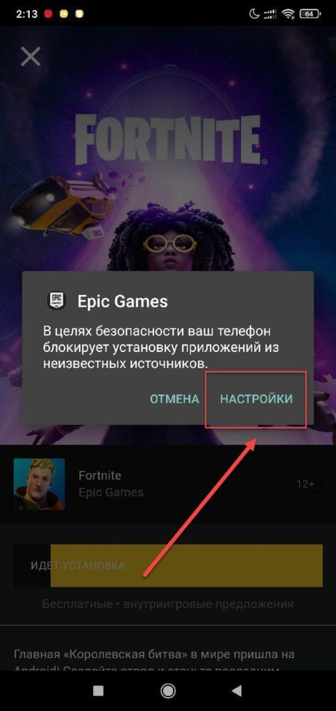 Разрешение установки Фортнайт на Андроиде