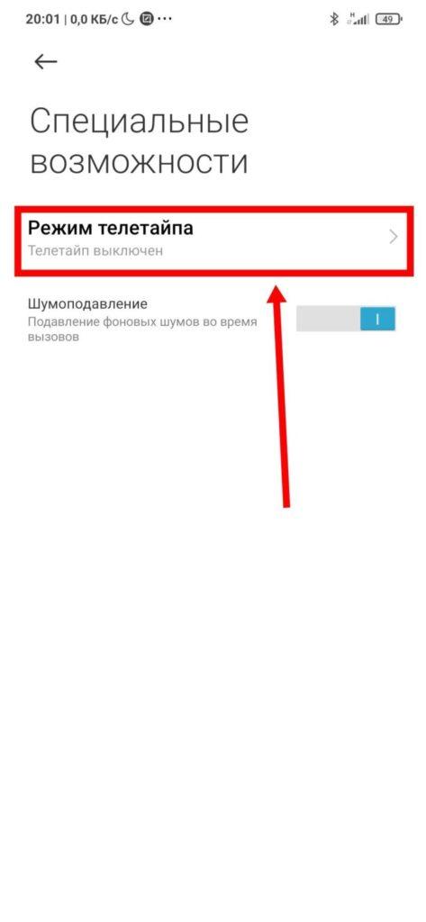 Режим Телетайпа Андроид