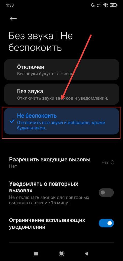 Режим не беспокоить включен Android