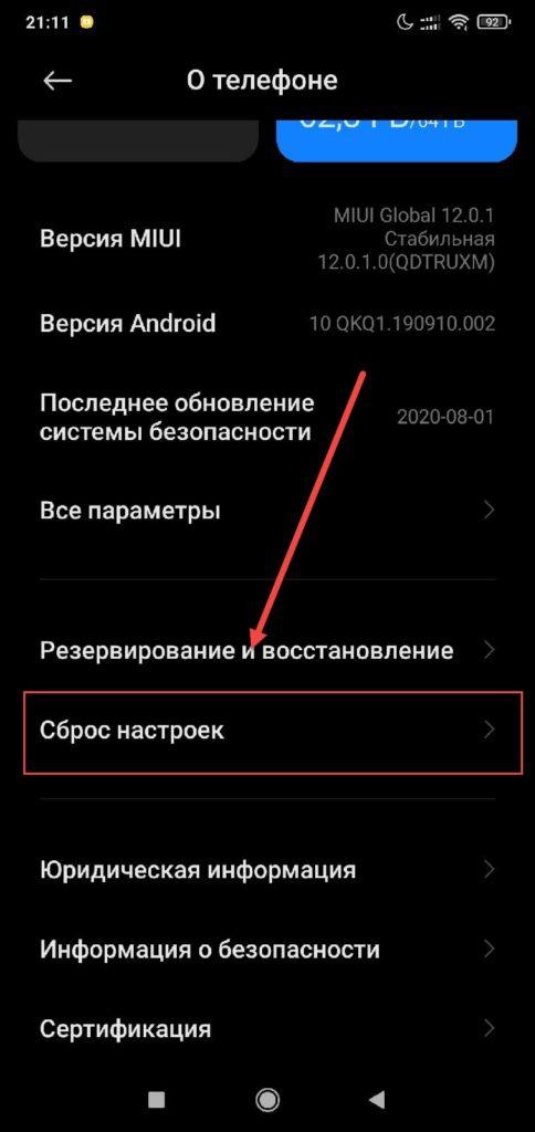 Сброс настроек на Андроиде