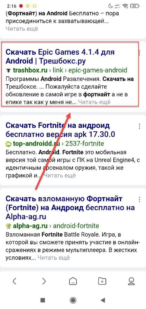 Скачать Fortnite на Андроид со стороннего сайта