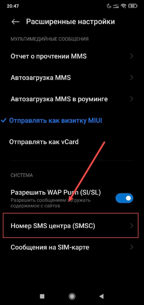 Сообщения - Номер SMS Центра Андроид