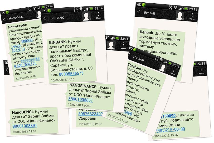 Спам сообщений на Андроиде