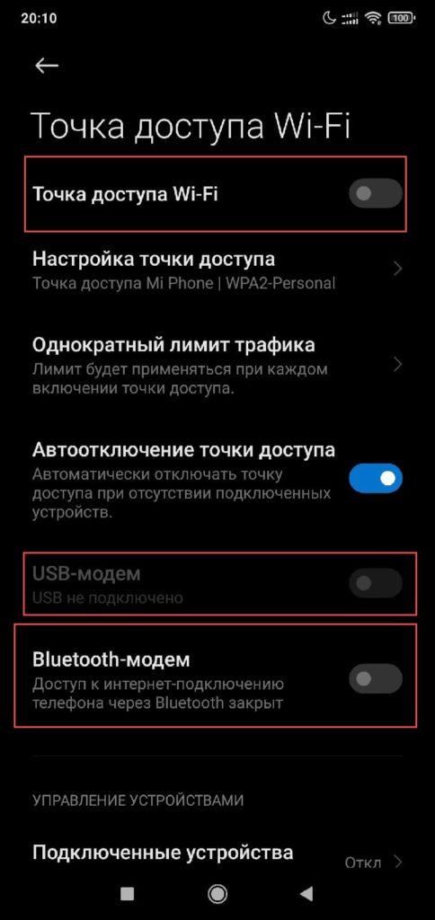 Список точек доступа на Андроиде