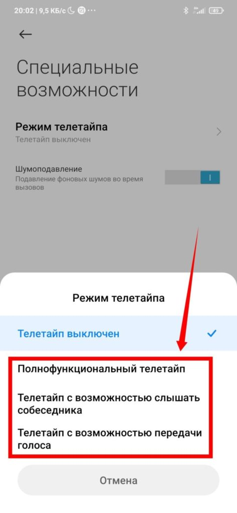Телетайп на Андроиде включен