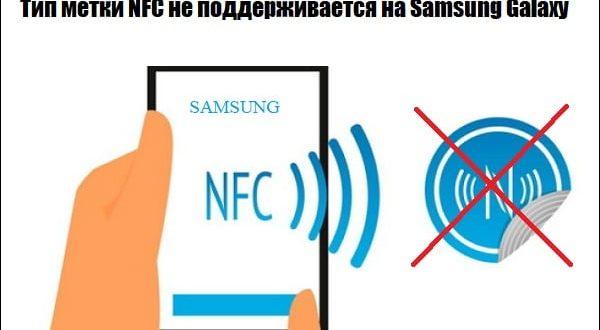 Тип метки NFC не поддерживается на Андроиде
