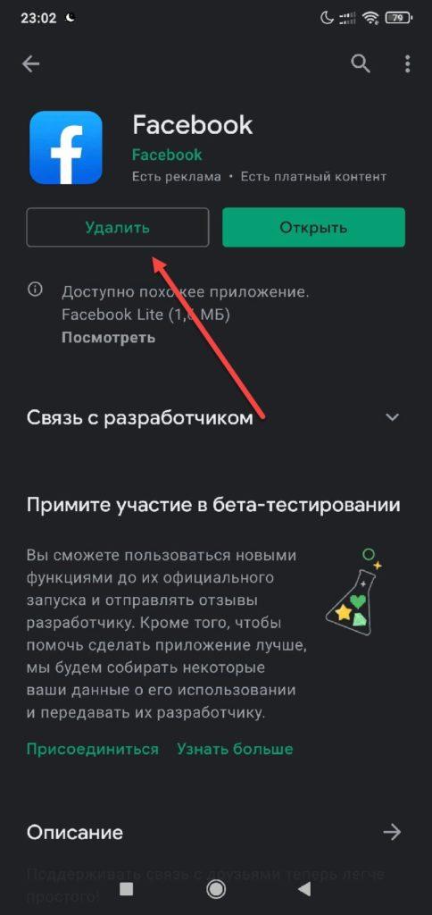 Удалить Фейсбук с Андроида через Плей Маркет
