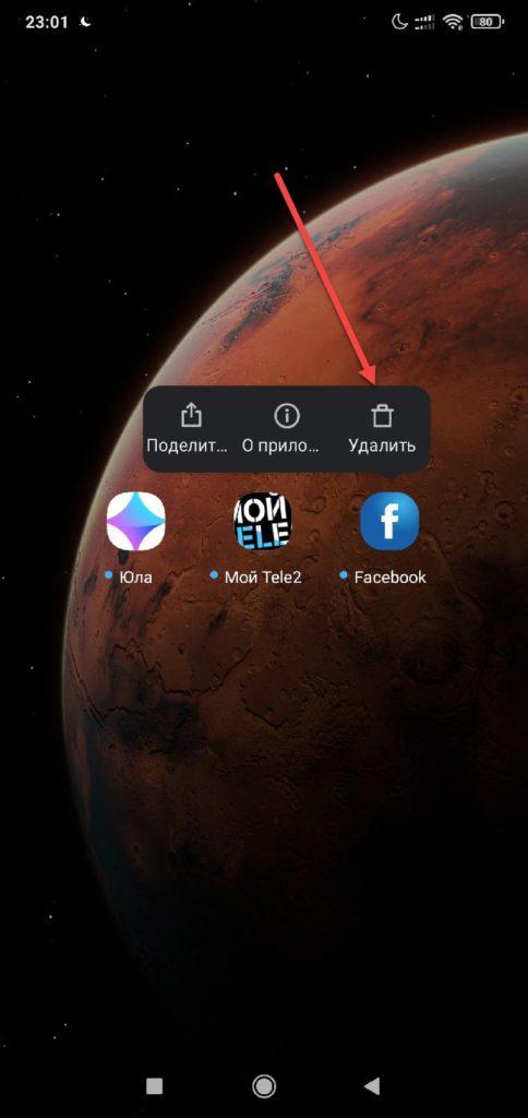 Удалить Facebook с рабочего стола Андроида