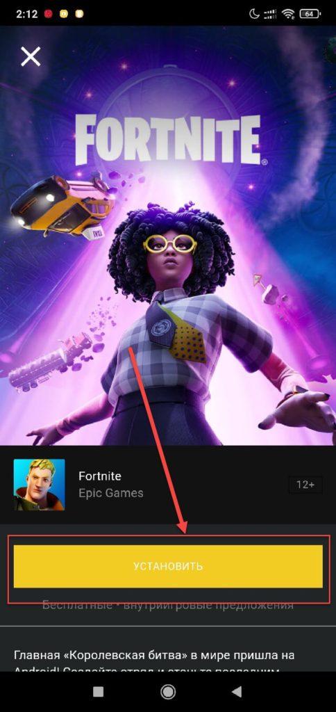 Установить Fortnite в Epic Games Андроид