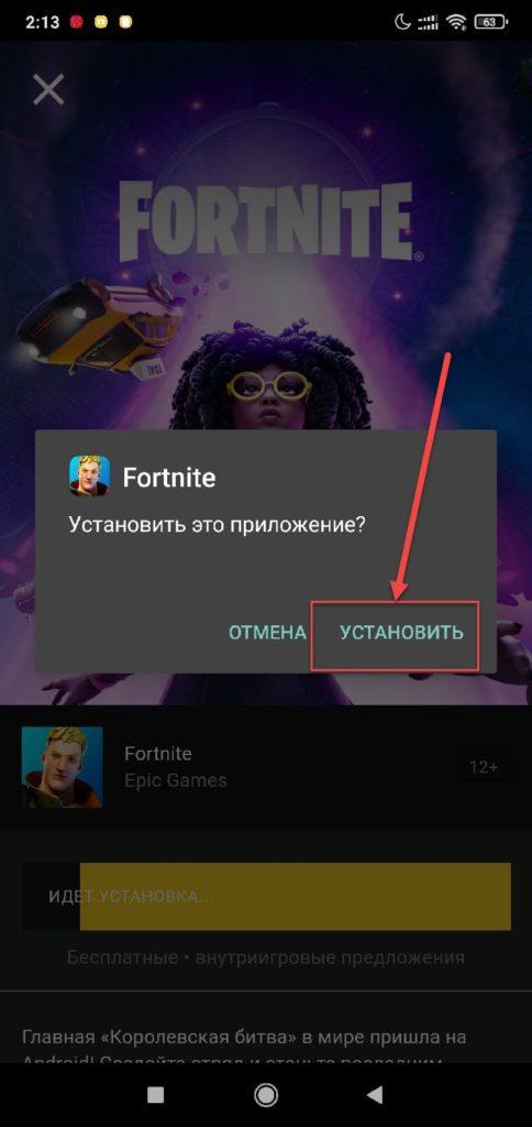 Установить Fortnite на Андроиде подтверждение