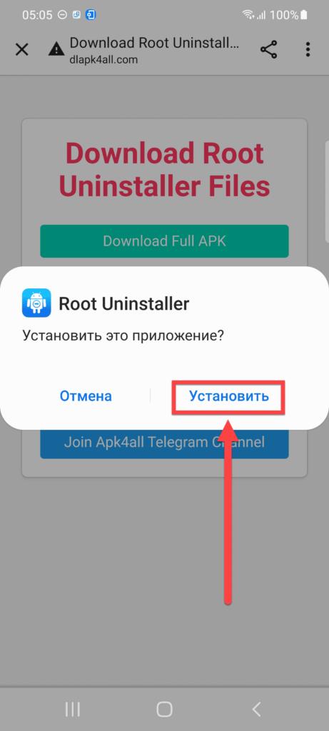 Root Uninstaller Pro Андроид установить