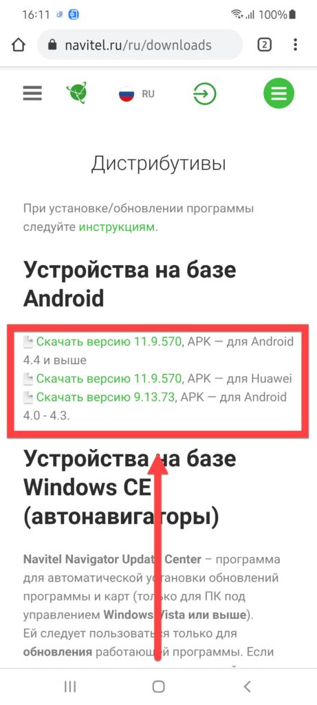 Навител Андроид установить APK