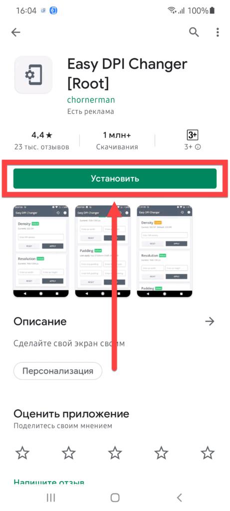 Easy DPI Changer Андроид установить