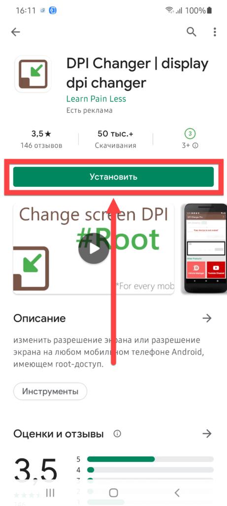 DPI Changer | Display DPI Changer Андроид установить