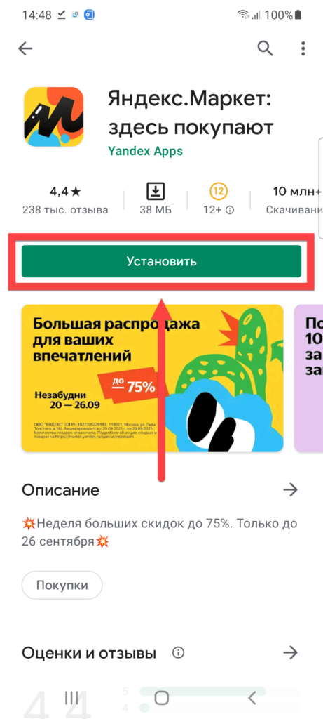 Яндекс.Маркет Андроид установить