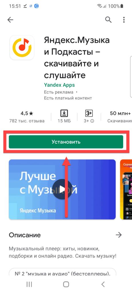 Яндекс.Музыка Андроид установить