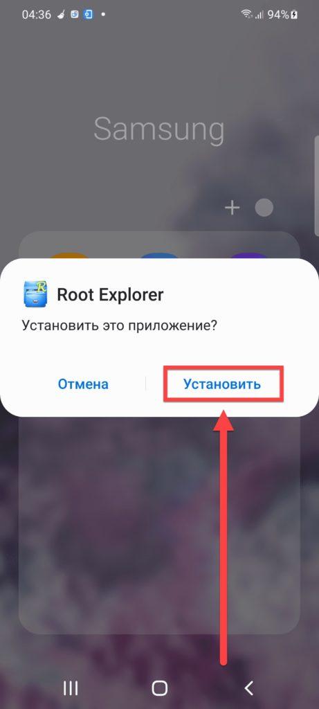Root Explorer Android установить