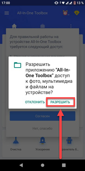 Приложение All-In-One Toolbox Андроид предоставить права