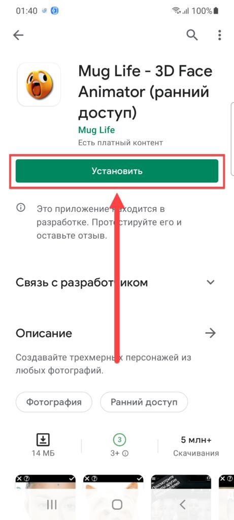 Приложение Mug Life Андроид установить
