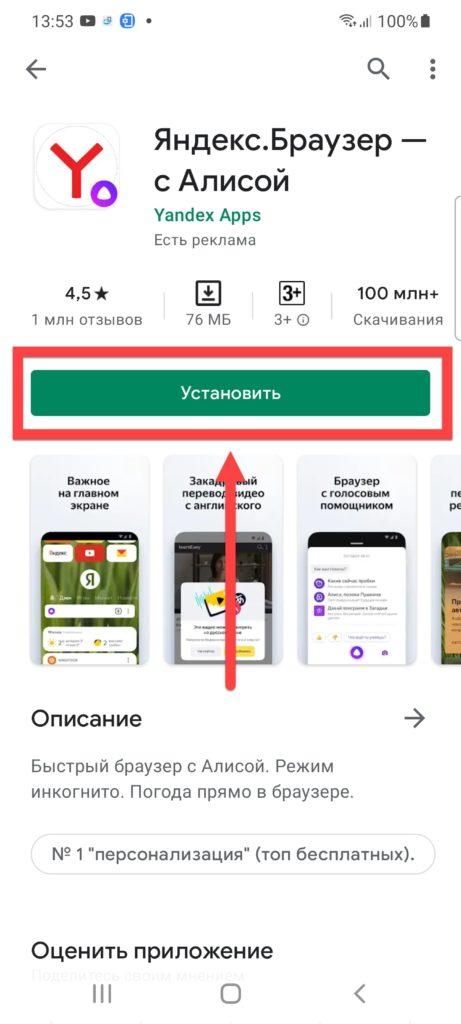 Яндекс Браузер установить