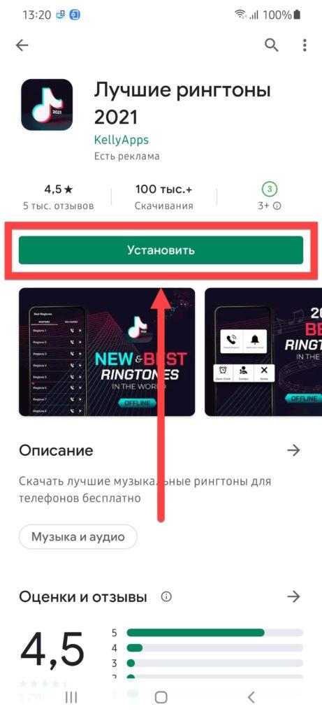 «Лучшие рингтоны 2021» Андроид установить