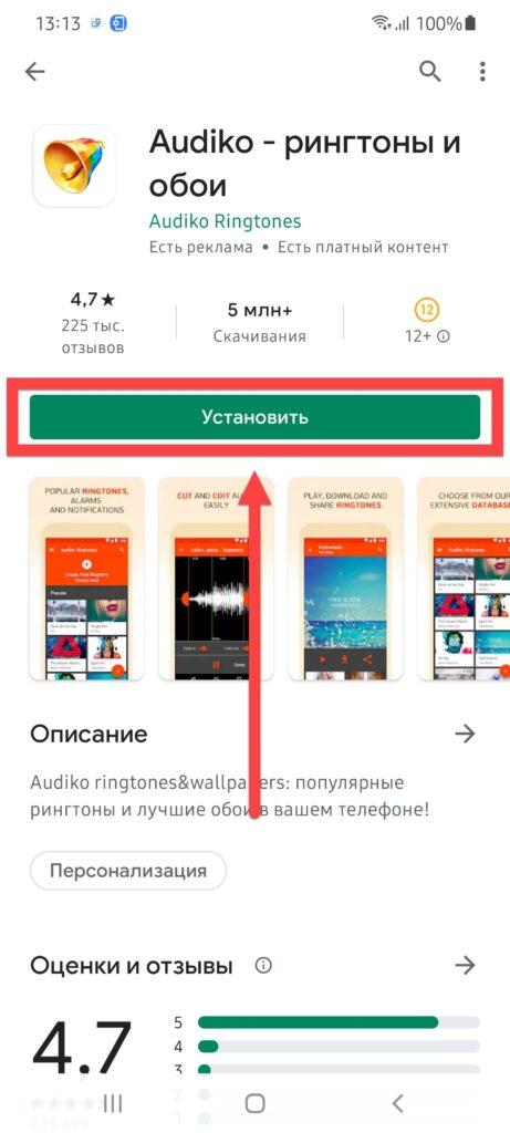 Audiko Андроид установить