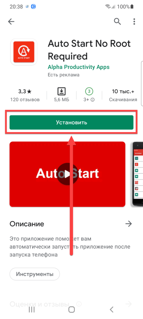 Приложение Auto Start No Root Required установить