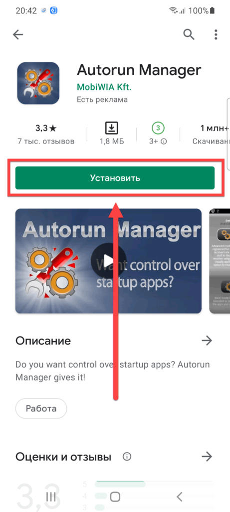 Приложение Autorun Manager установить