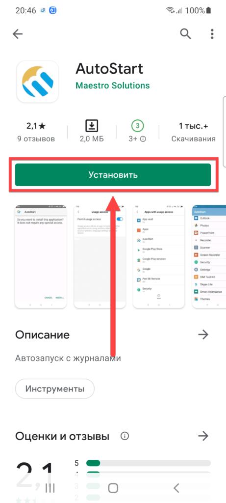Приложение AutoStart Андроид установить
