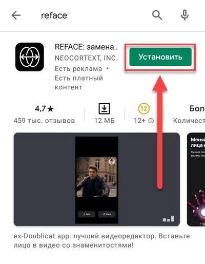 Приложение REFACE Андроид установить