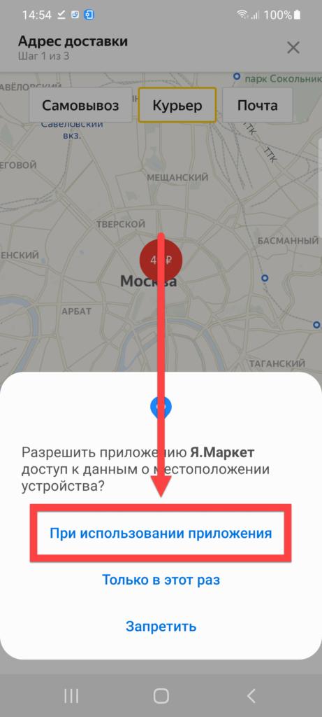 Яндекс.Маркет Андроид вкладка - Сведения о местоположении