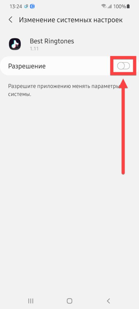 «Лучшие рингтоны 2021» Андроид - параметры системы