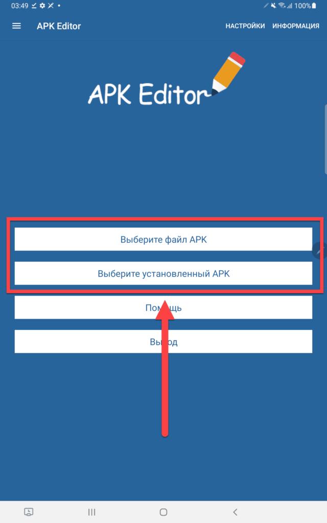 APK Editor Android выбираем apk