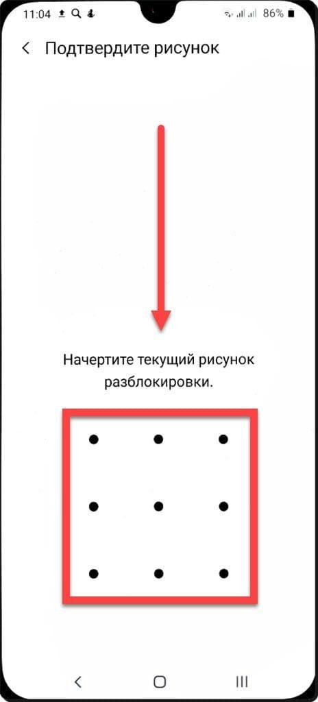 Графический пароль на Андроиде