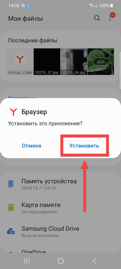 Яндекс браузер установить на Андроиде установить с сайта на телефон