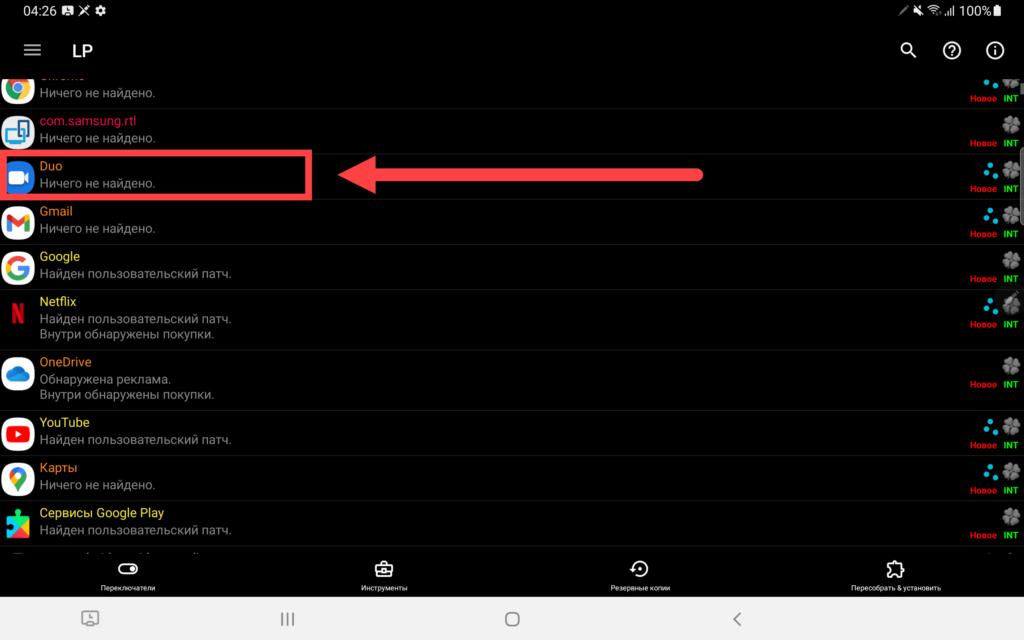 Lucky Patcher Андроид модификация приложений
