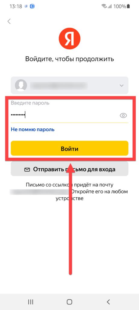 Яндекс приложение Андроид - Войти в аккаунт ввод пароля