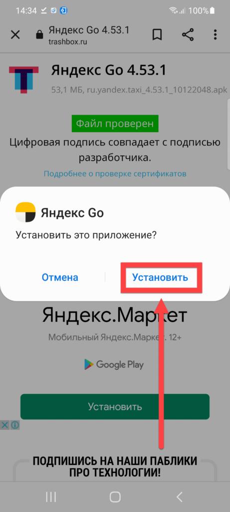 Яндекс.Такси Андроид установить
