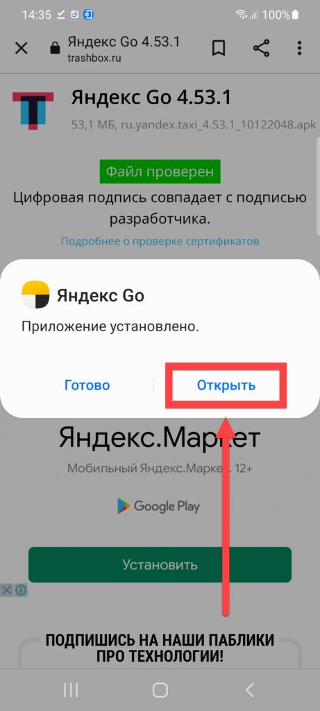 Яндекс.Такси Андроид открыть на смартфоне