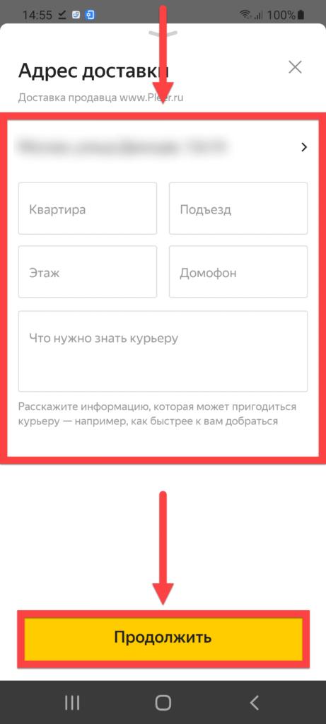 Яндекс.Маркет Андроид вкладка - Данные пользователя