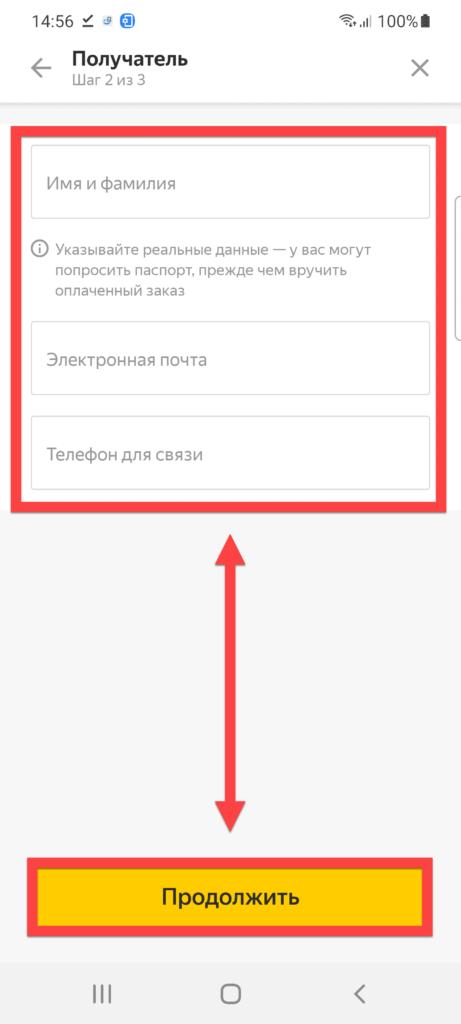 Яндекс.Маркет Андроид вкладка - Данные карты