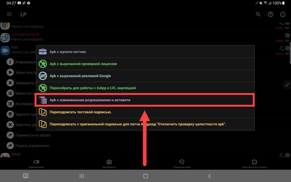 Lucky Patcher Андроид - APK с измененными разрешениями