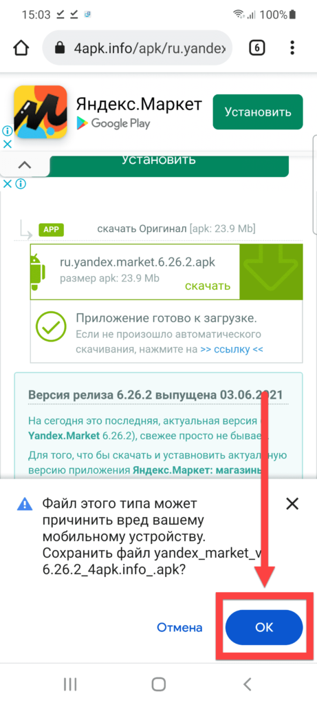 Яндекс.Маркет Андроид установить со стороннего сайта