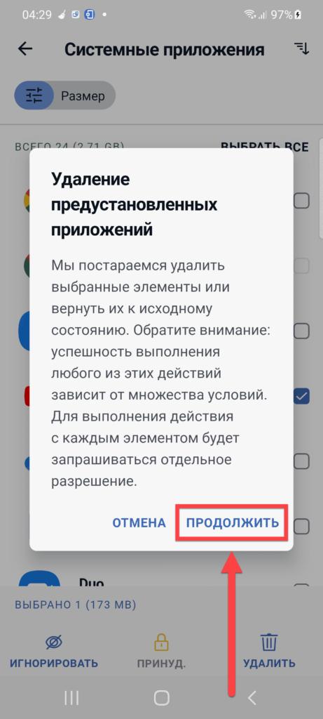 удалить YouTube Android через CCleaner