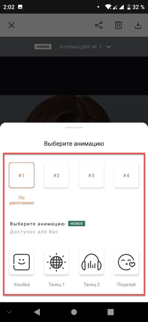 Приложение MyHeritage - Сохранение фото