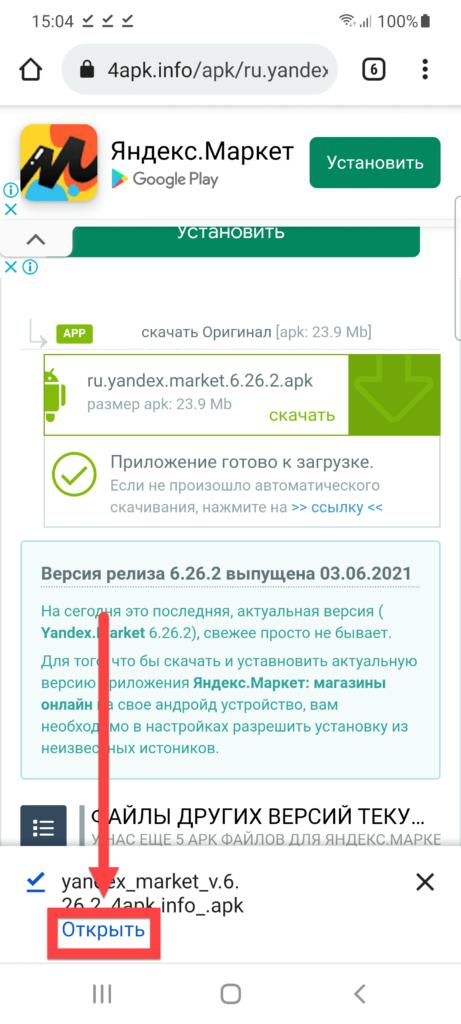 Яндекс.Маркет Андроид установить со стороннего сайта загрузка