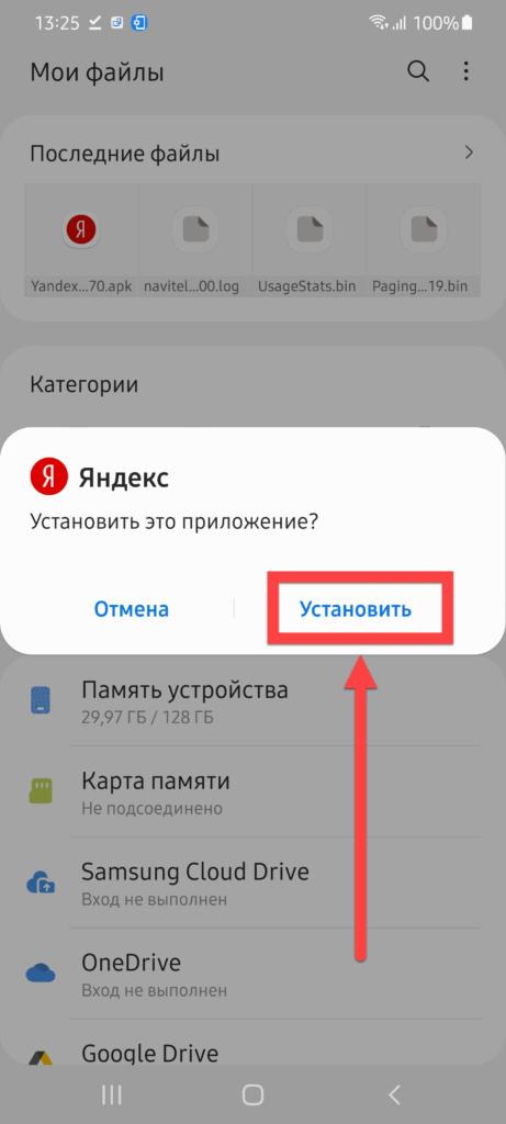 Установить Яндекс на Андроиде