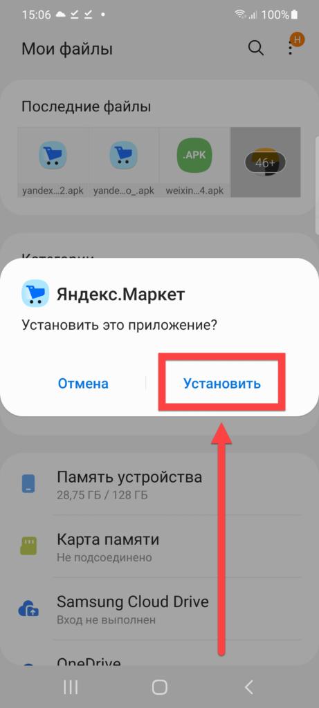 Яндекс.Маркет Андроид установить программу