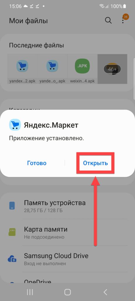 Яндекс.Маркет Андроид открыть программу